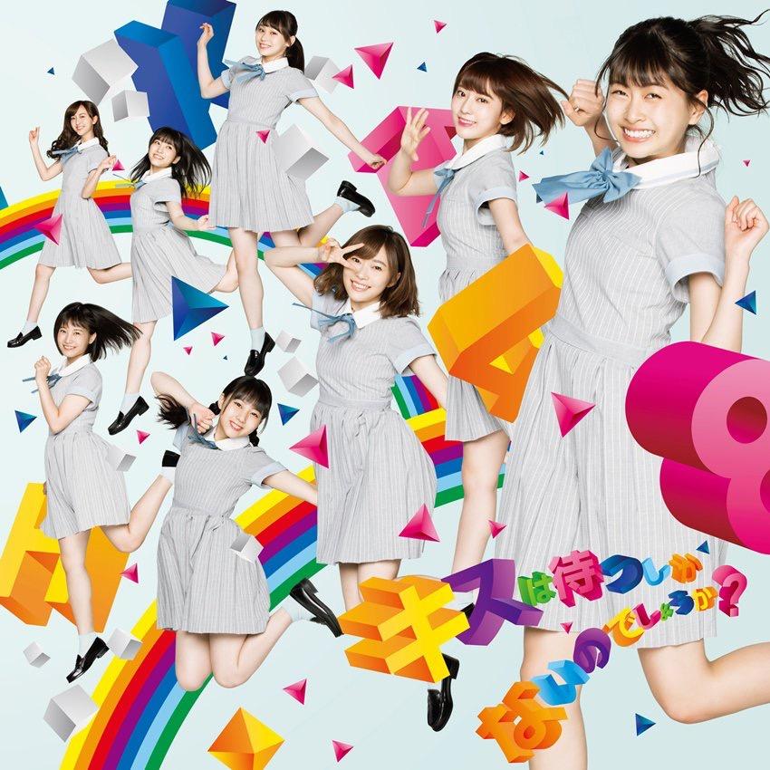 20170823.2048.4 HKT48 - Kiss wa Matsu Shika Nai no Deshou ka (Type A) cover 1.jpg