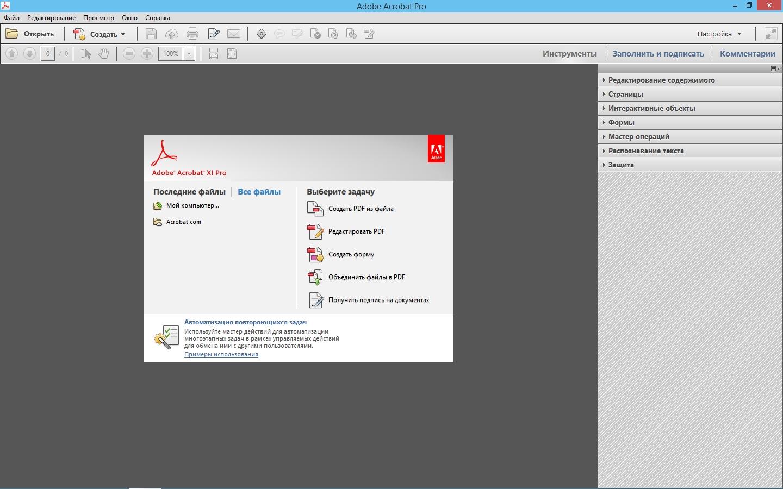 Adobe Acrobat XI Pro 11.0.22 RePack by KpoJIuK (2017) Multi / Русский
