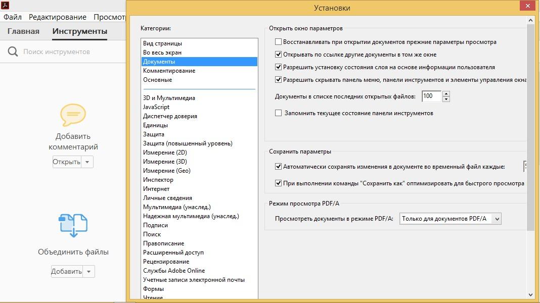 Adobe Acrobat Reader DC 2017.012.20098 RePack by KpoJIuK (2016) Multi / Русский