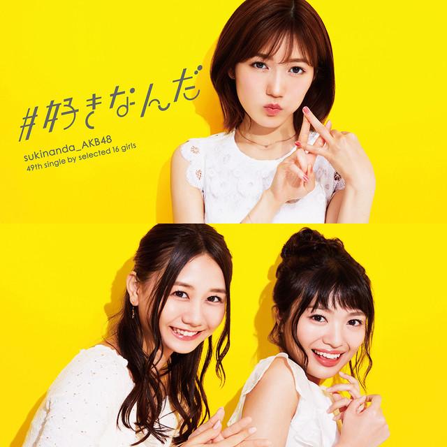 20170831.0121.5 AKB48 - #SukiNanda (Type D) cover 04.jpg