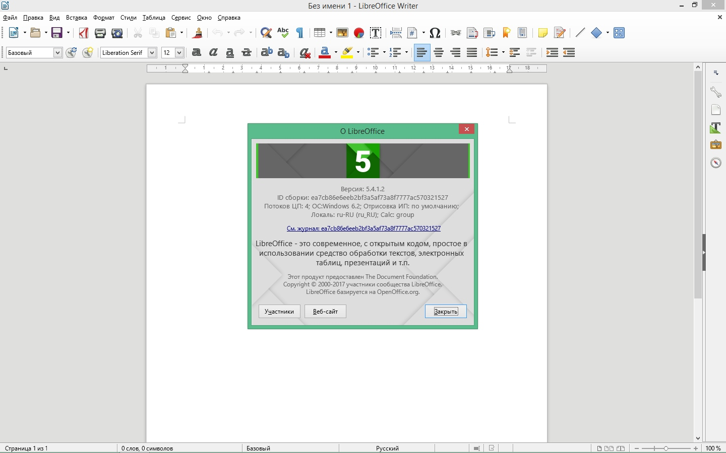 LibreOffice 5.4.1 Stable + Help Pack (2017) Русский