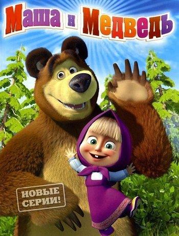 Маша и медведь: Спокойствие, только спокойствие! [66] (2017) WEB-DL 1080p от Hitway