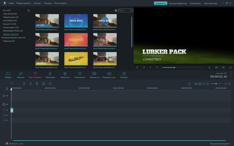 Wondershare Filmora 8.3.5.6 + Complete Effect Packs (2017) MULTi / Русский