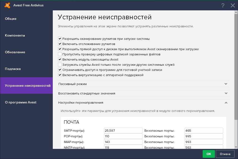 Avast Free Antivirus 7.6.2310 Final (2017) MULTi / Русский