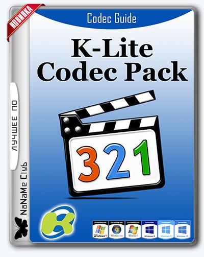 K-Lite Codec Pack 14.0.5 Mega/Full/Standard/Basic + Update [En]