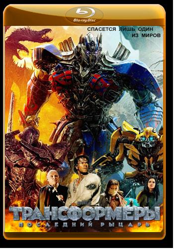 Трансформеры: Последний рыцарь / Transformers: The Last Knight (2017) BDRip | iTunes