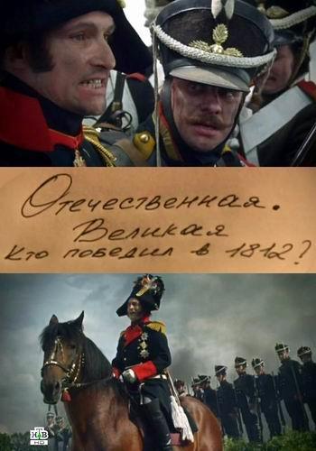 Отечественная. Великая. Кто победил в 1812 году? (2012) HDTVRip [H.264/720p-LQ]