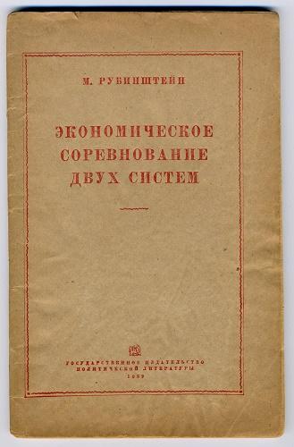 Экономическое соревнование двух систем (М.Рубинштейн) / [1939, история, политика, DjVu]