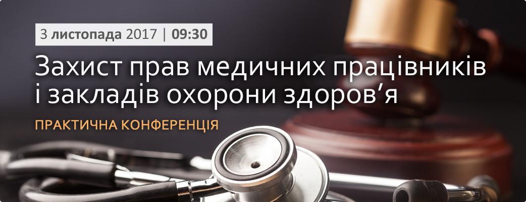 ЗАХИСТ ПРАВ МЕДИЧНИХ ПРАЦІВНИКІВ І ЗАКЛАДІВ ОХОРОНИ ЗДОРОВ'Я (Юркрафт Медицина )