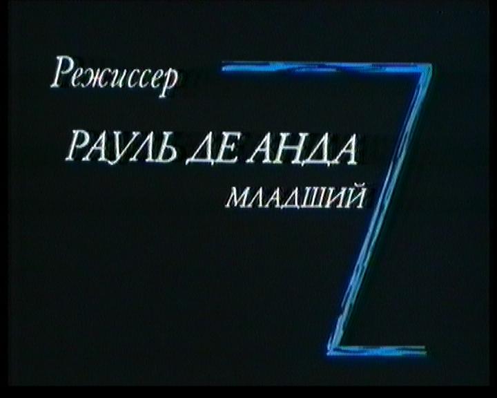 Большое Приключения Зорро 1976