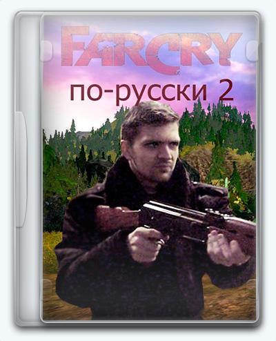 Far Cry по-русски 2 (2017) [Ru] (1.0) Mod Bert-Masters-Studio