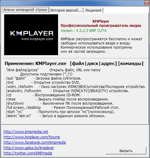 The KMPlayer 4.2.2.3 (build 3) (2017) RePack by CUTA