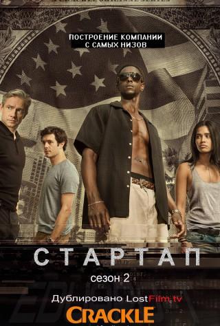 СтартАп [Сезон: 2 , Cерия: 1-10 из  10] (2017) WEB-DLRip {lostfilm}