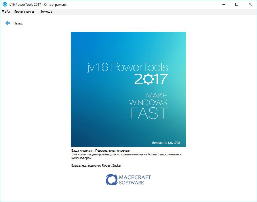 jv16 PowerTools 2017 [4.1.0.1758 Final] (2017/PC/Русский), RePack & Portable by D!akov