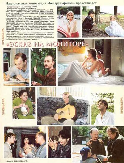 Эскиз на мониторе (Руслан Зголич) [2001 (2002), Беларусь, драма, DVB] Original Rus