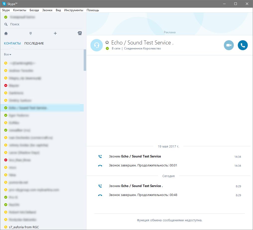 Skype 7.x Антибаннер (Antibanner)