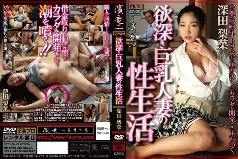 Rina FUKADA - The Sex Life Of A Greedy Married Woman With Big Tits Rina Fukada. [RHTS-013] (FA PRO) [cen] [2012 г.,Big Tits,Blowjob,Fetish, DVDRip]