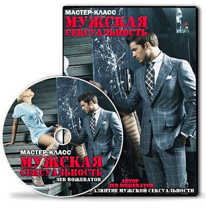 Лев Вожеватов   Мужская сексуальность - с чего начать (2012) HDRip [H.264/720p-LQ]
