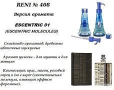 Escentric 01 (Escentric Molecules) 100 мл