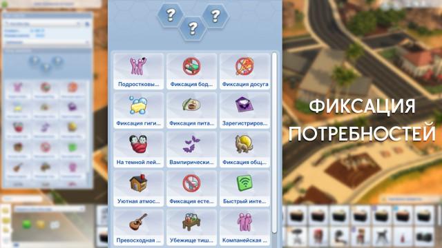 Моды, хаки для Sims 4 - Моды, слайдеры, пресеты для Sims 4 - Каталог