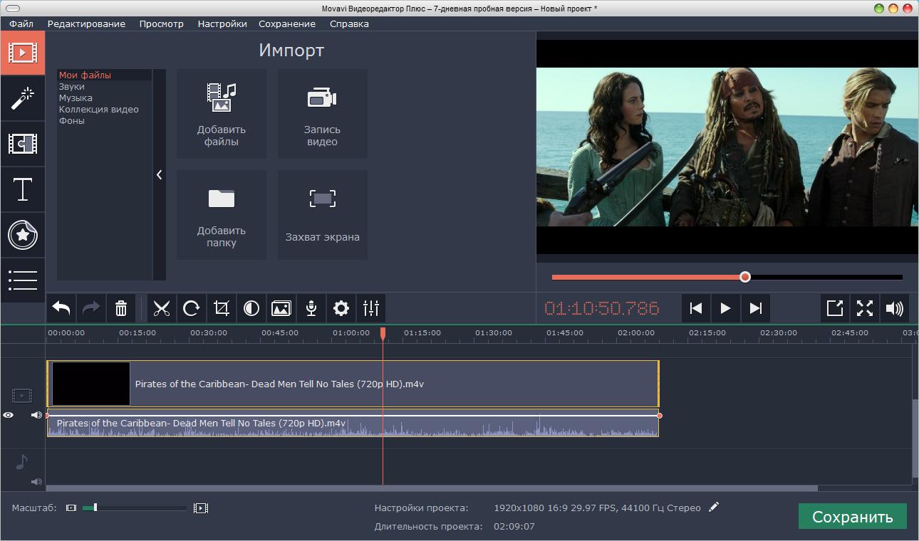 Скачать торрент movavi video editor 15