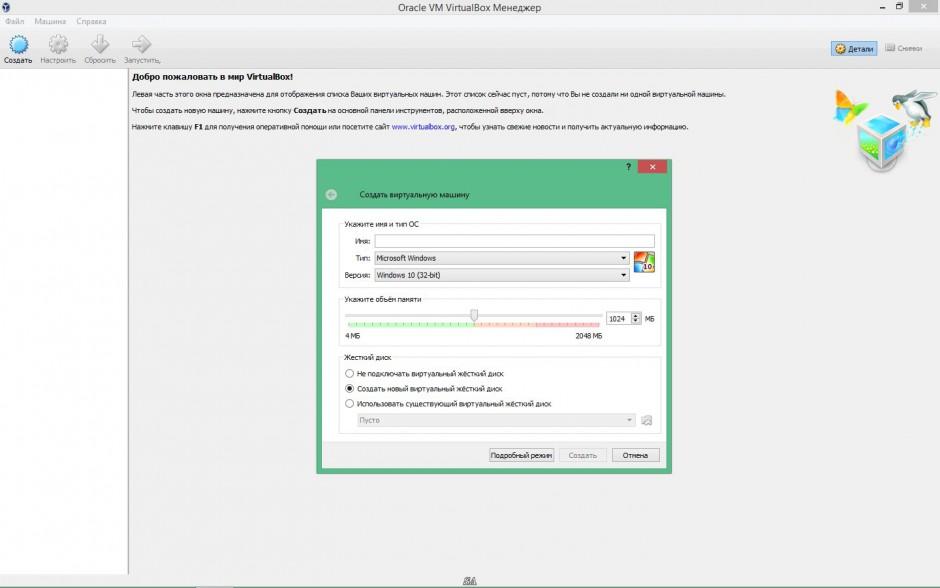VirtualBox 5.1.30 Build 118389 Final + Extension Pack (2017) РС