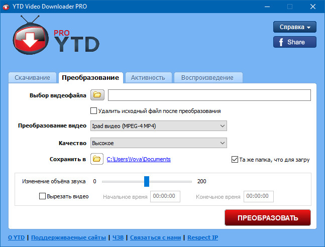 YouTube Video Downloader PRO 5.8.8 (20171006) (2017) PC | RePack by вовава