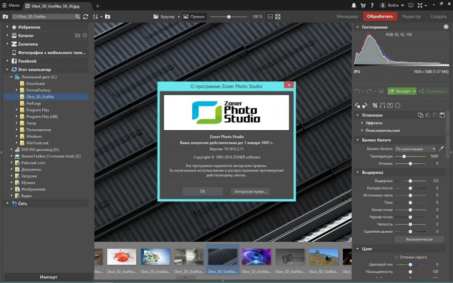 Zoner Photo Studio X 19.1710.2.40 (2017) PC | RePack by KpoJIuK