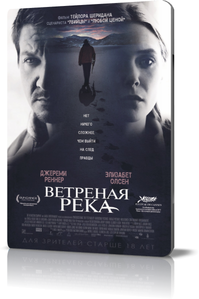 Ветреная река / Wind River (2017) BDRip-AVC от New-Team | iTunes