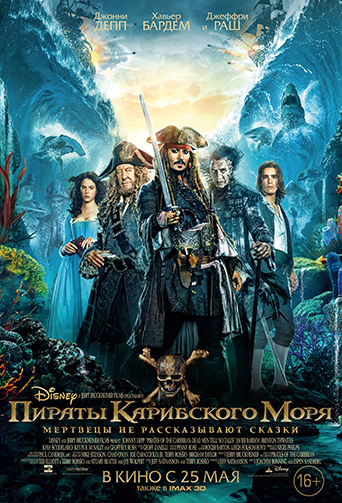 Пираты Карибского моря: Мертвецы не рассказывают сказки (2017) HDRip