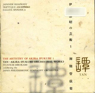 (Orchestral)The Artistry of Akira Ifukube (&#20234&#31119&#37096&#26157&#12398&#33464&#34899) (8 CD) (Japan PhilharmonicSymphony Orchestra, cond. Junichi Hirokami, Tetsuji Honna) - 1995-2004, APE (image+.cue), lossless