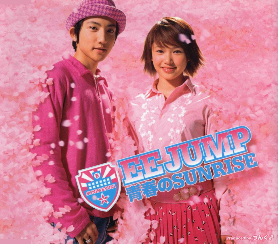 20171022.0507.07 EE Jump - Seishun no Sunrise (2002) cover.jpg