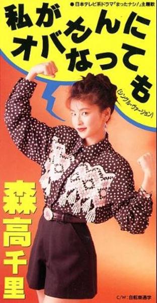 20171027.0140.7 Chisato Moritaka - Watashi ga Obasan ni Natte mo (1992) (FLAC) cover.jpg