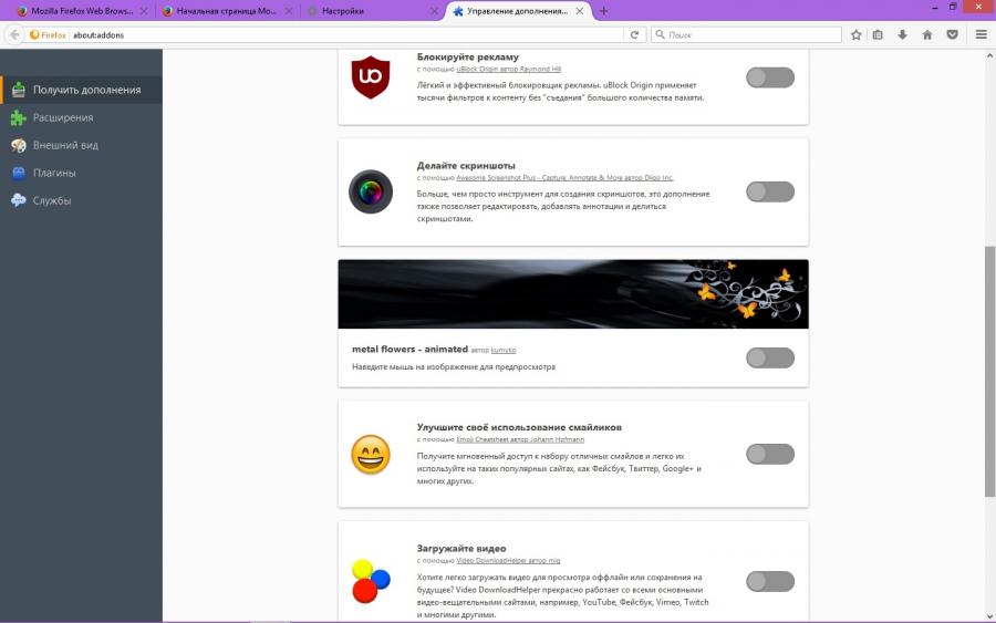 Mozilla Firefox 56.0.2 Final (2017) РС