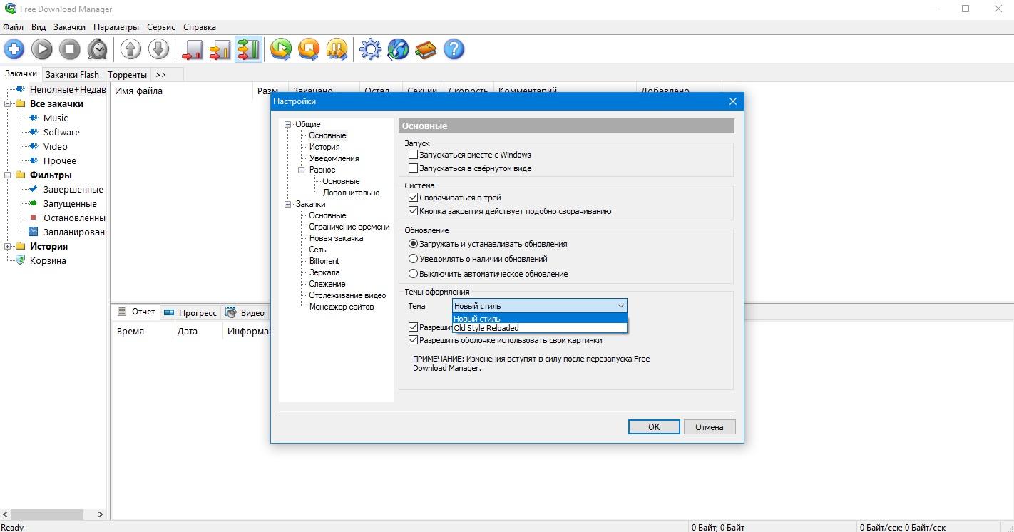 Free Download Manager [5.1.38 Build 7312 / 3.9.7 Build 1627 / 3.9.7 Build 1638] Lite (2019/PC/Русский)