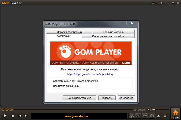 GOM Media Player 2.3.21 Build 5278 Final (2017) РС