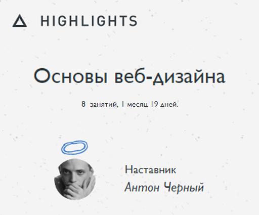 HighLights | Основы веб-дизайна (2016) PCRec [H.264]
