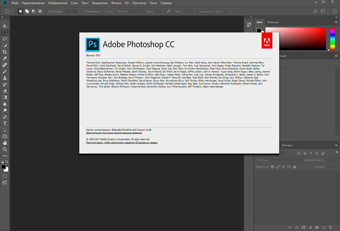 Adobe Photoshop CC 2018 [v19.0] [x86-x64] + Plugins (2017/PC/Русский), Portable by punsh