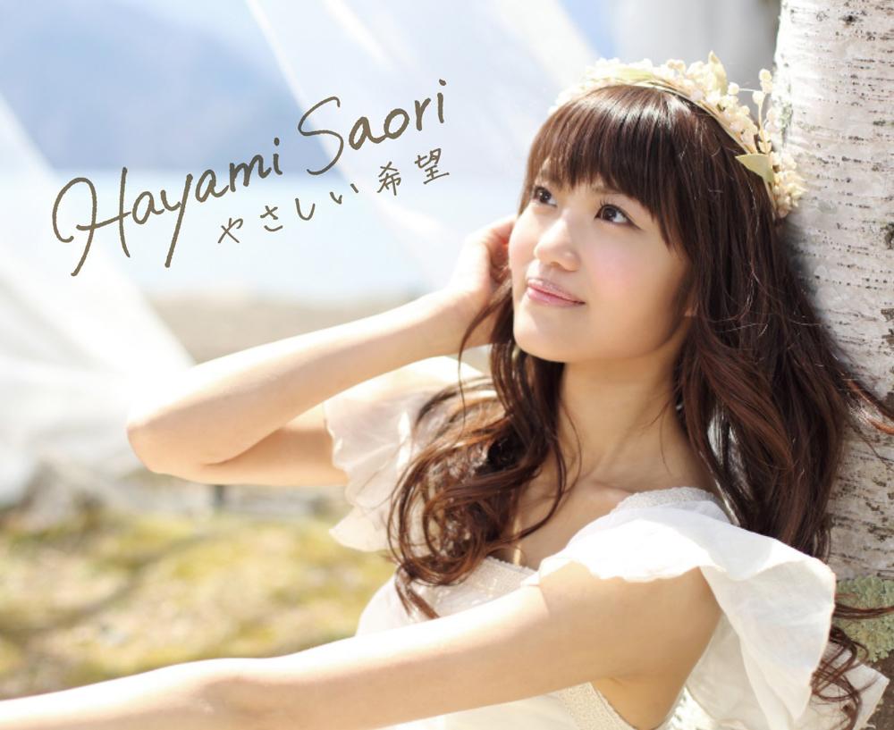 20171106.0843.8 Saori Hayami - Yasashii Kibou (FLAC) cover 2.jpg