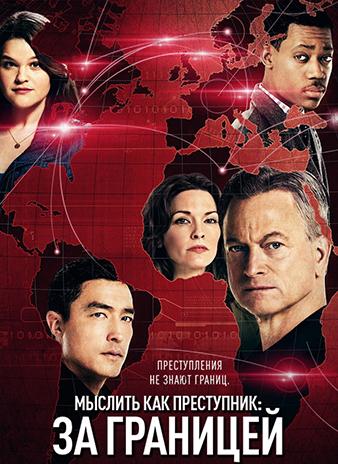 Мыслить как преступник: За границей / Criminal Minds: Beyond Borders [S01] (2016) WEB-DLRip | FOX