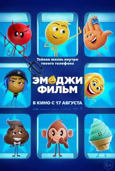 Эмоджи фильм / The Emoji Movie (2017) BDRip [H.264/1080p]