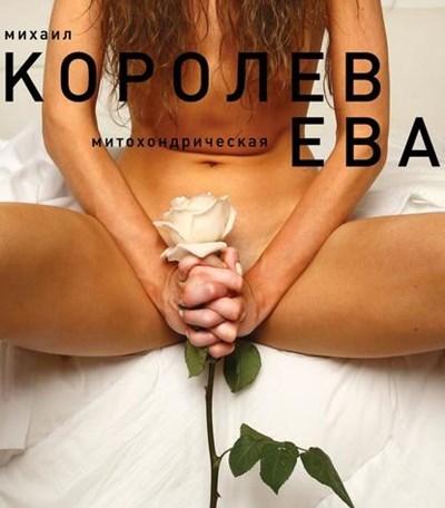 Михаил Королев - Митохондрическая Ева (2012) PDF