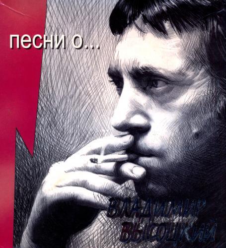 Владимир Высоцкий - Песни о ... 6CD Box Set (2002) [FLAC Lossless image + .cue]<Авторская песня>