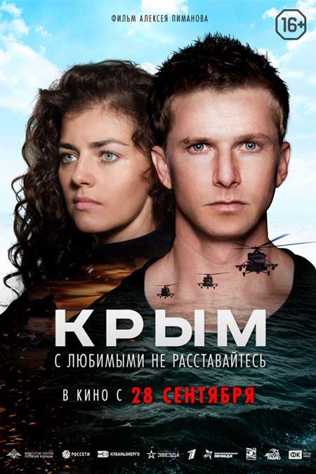 Крым (2017) WEB-DLRip-AVC