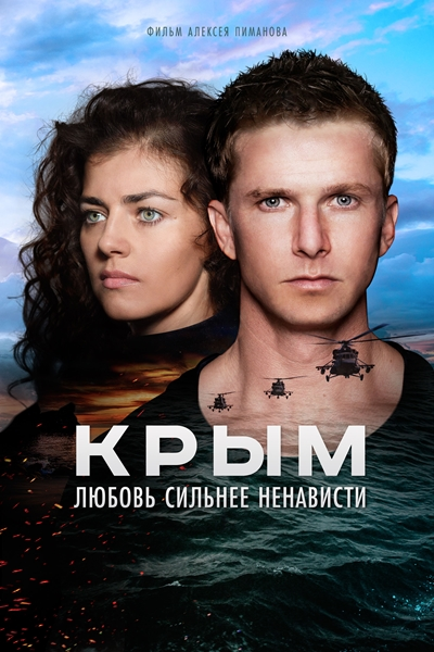 Крым  (2017) WEB-DL [1080p] ATV