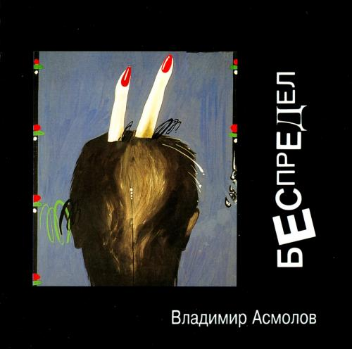 Владимир Асмолов - Беспредел (1994) [FLAC Lossless image + .cue]<Шансон>