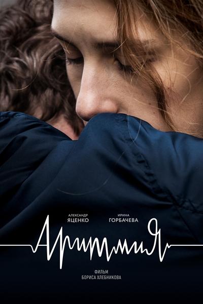 Аритмия  (2017) WEB-DL [720p] ATV