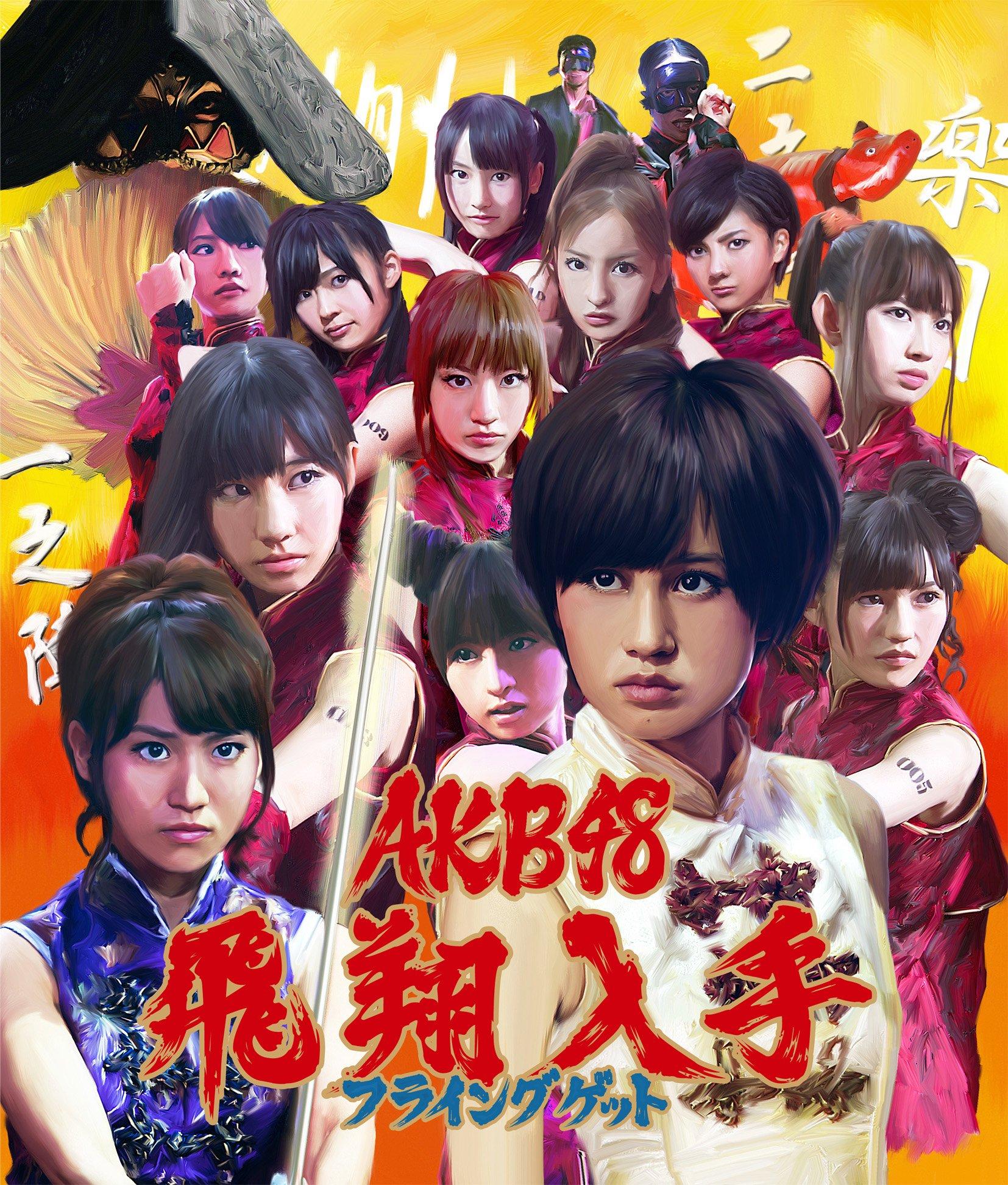 20171119.1750.1 AKB48 - Flying Get (Type A) (DVD) (JPOP.ru) cover 2.jpg
