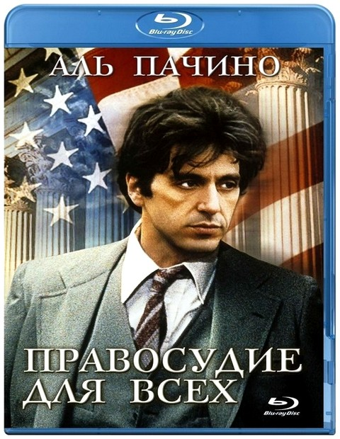 Правосудие для всех / ...And Justice for All (1979) BDRip 720p | D, P, P2, A