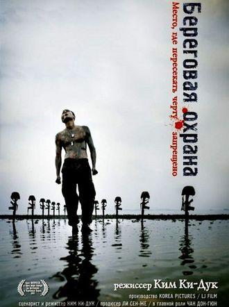 Береговая охрана / Hae anseon (2002) DVDRip [MVO]